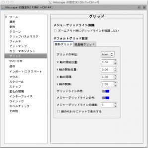 Inkscapeの設定